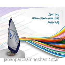 پرچم رومیزی دیجیتال - R-31