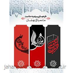 عکس پرچم، بنر و لوازم جانبیپرچم اهتزاز شهادت حضرت علی (ع)  مدل Fh0162