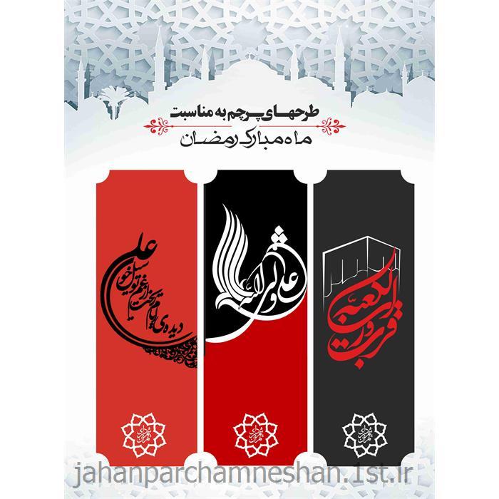 پرچم اهتزاز شهادت حضرت علی (ع)  مدل Fh0162