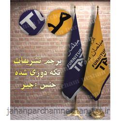 پرچم تشریفات جیر تکه دوزی شده مدل T012