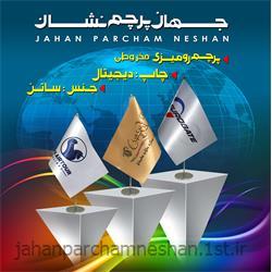 عکس سایر خدمات چاپپرچم رومیزی مخروطی RM001
