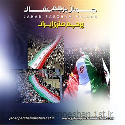 عکس سایر خدمات چاپپرچم متری ایران مدل IR003