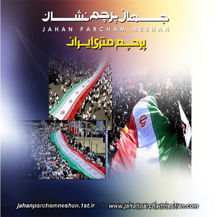 پرچم متری ایران مدل IR003