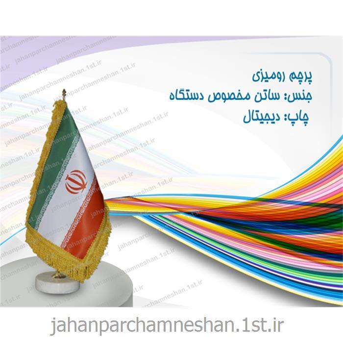 پرچم رومیزی ایران (ساتن) با چاپ دیجیتال مدل R-i s