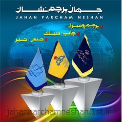 پرچم رومیزی جیر چاپ سیلک RJ001