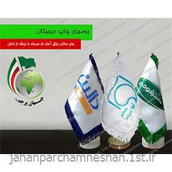 پرچم رومیزی ساتن چاپ دیجیتال با ریشه دوزی دوبل R-72