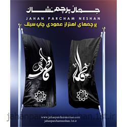 پرچم اهتزاز عمودی ویژه ایام فاطمیه مدل FE300