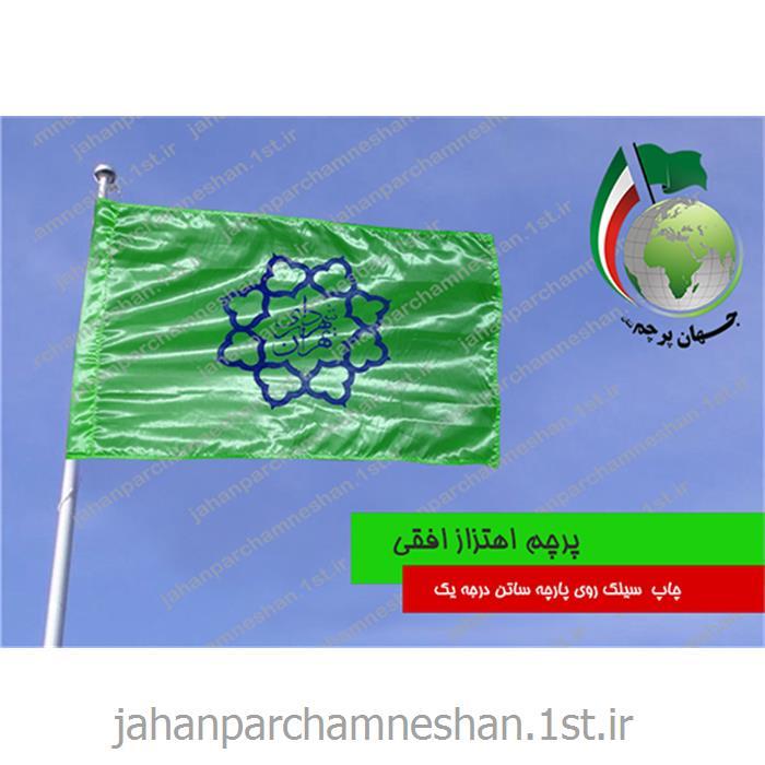 پرچم اهتزاز افقی جنس ساتن - E 25