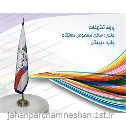 پرچم تشریفات تبلیغاتی دیجیتالی
