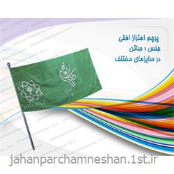 پرچم اهتزاز مذهبی همراه با چاپ اسامی ائمه