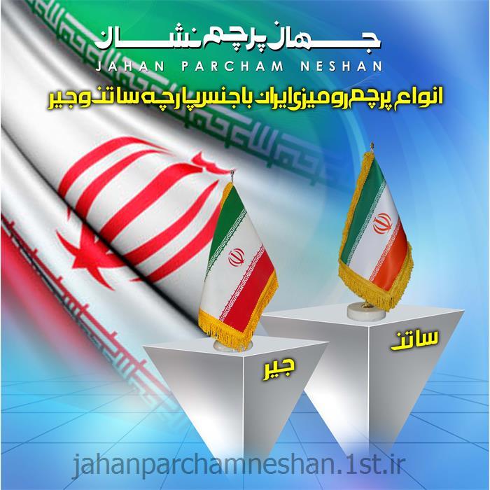 عکس سایر خدمات چاپپرچم رومیزی ایران مدل IR 003