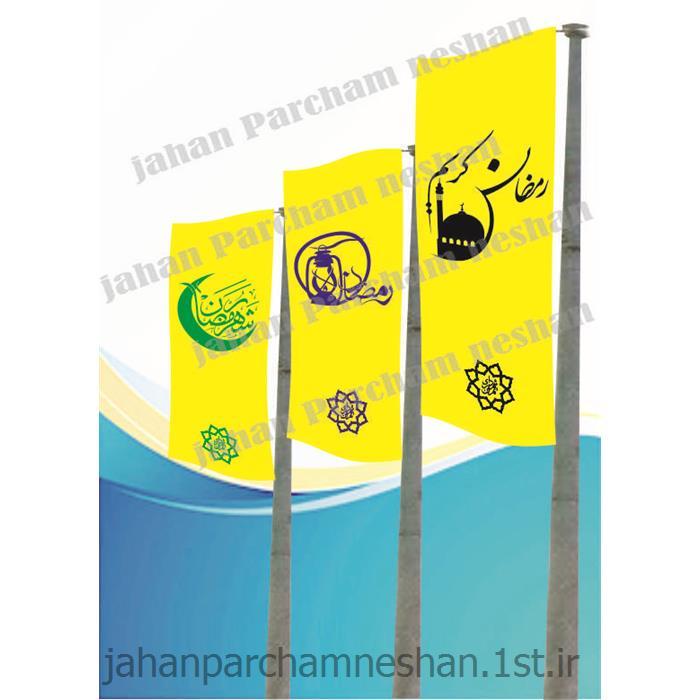 چاپ پرچم اهتزازی ماه مبارک رمضان