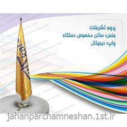 پرچم تشریفاتی چاپ دیجیتال مدل T05
