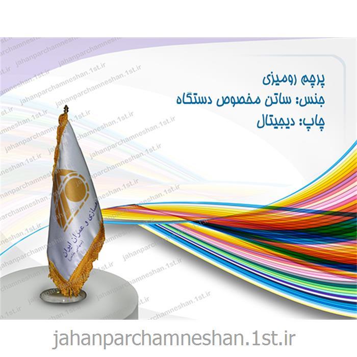 پرچم رومیزی دیجیتال - R-36