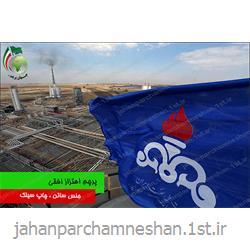 پرچم اهتزاز سوپر ساتن با چاپ سیلک