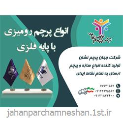 پرچم رومیزی چاپ دیجیتال لمینت