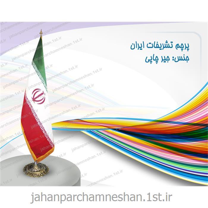 پرچم تشریفاتی ایران ( جیر زری دوز )
