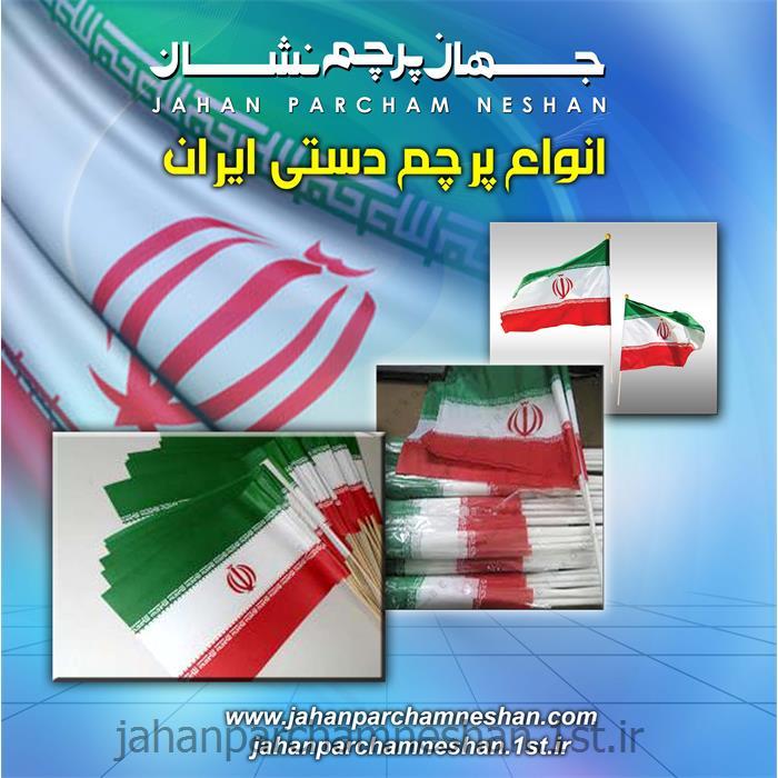 پرچم دستی ایران مدل   IR001