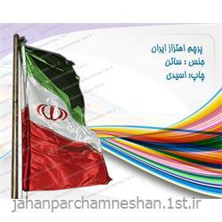 پرچم اهتزاز ایران جنس ساتن