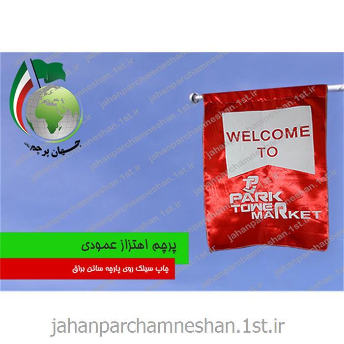 پرچم اهتزاز ساتن عمودی چاپ سیلک E-28