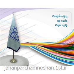 پرچم تشریفات جیر چاپی