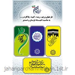 عکس پرچم، بنر و لوازم جانبیپرچم اهتزاز عید قربان و غدیر مدل Fh0262