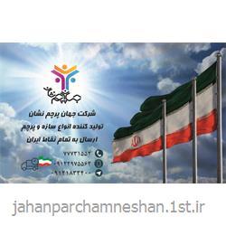 چاپ دیجیتال روی پرچم اهتزاز و تشریفات