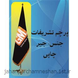 عکس پرچم، بنر و لوازم جانبیپرچم تشریفات جیر گلدوزی شده مدل T04