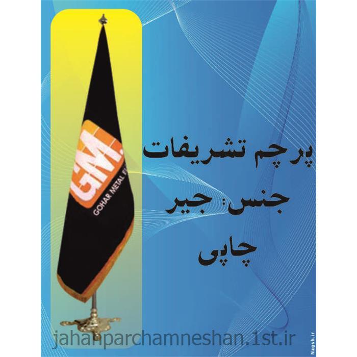 پرچم تشریفات جیر گلدوزی شده مدل T04
