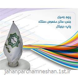 پرچم رومیزی ساتن - چاپ دیجیتال روی ساتن مخصوص دستگاه