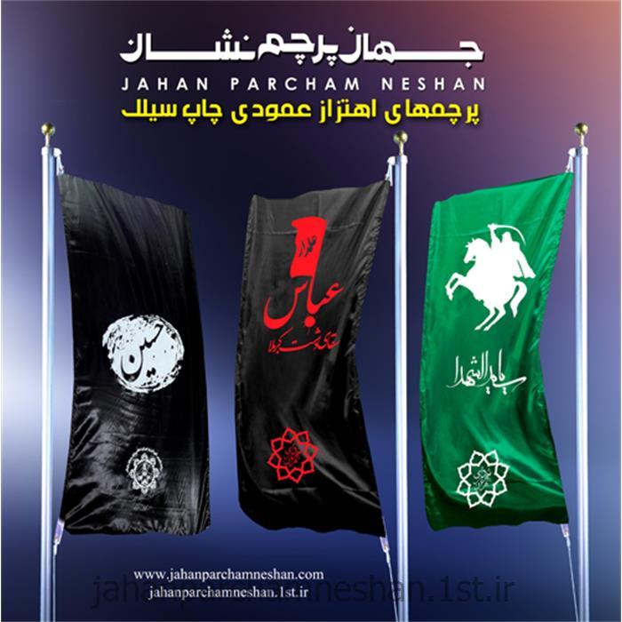 پرچم اهتزاز عمودی چاپ سیلک FE0003