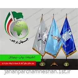 پرچم تشریفات ساتن براق با چاپ دیجیتال TR-37