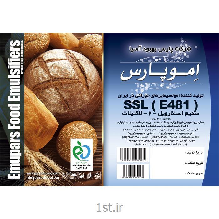 افزودنی خوراکی اس اس ال (SSL /CSL (E481/E482