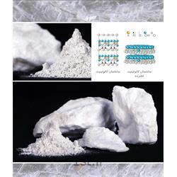 عکس کائولینپودر معدنی کائولن (kaolin powder)
