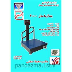 عکس ترازوی وزن کشیباسکولت (ترازوی وزن کشی) پندآزما مدل 200000