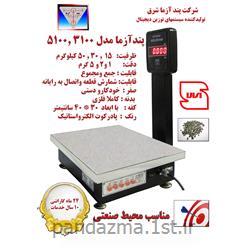 ترازوی صنعتی وزن کشی پندآزما مدل 3100