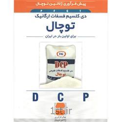 دی کلسیم فسفات ارگانیک - DCP organic - Di Calsium Phosphate Organic
