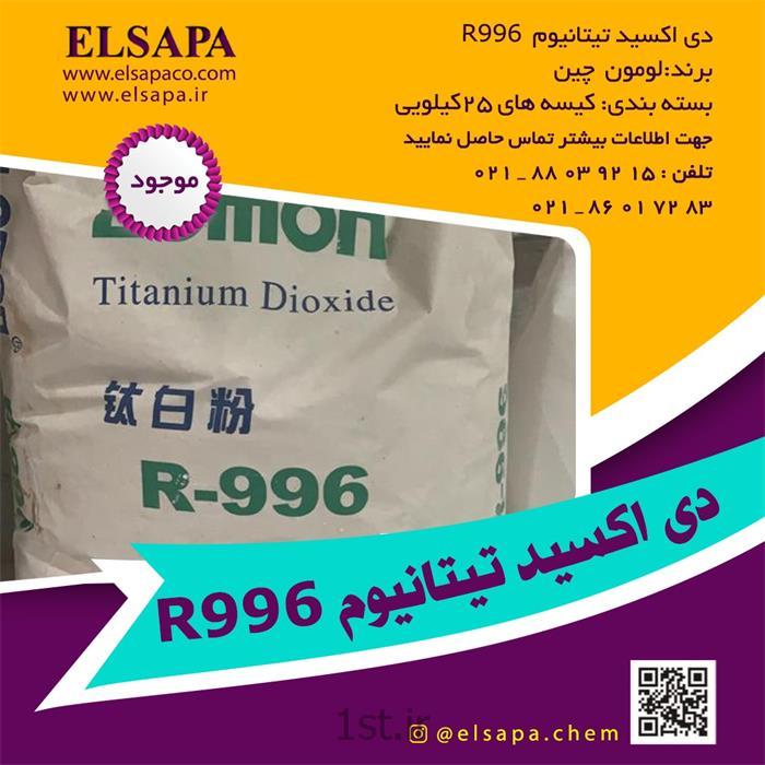 دی اکسید تیتانیوم r996