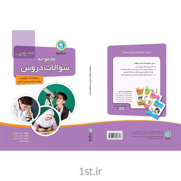 کتاب مجموعه سوالات دروس ششم ابتدایی انتشارات گل واژه