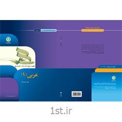 کتاب کار و تمرین عربی 1 اول دبیرستان انتشارات گل واژه