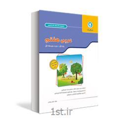 کتاب کار و تمرین عربی هفتم متوسطه اول انتشارات گل واژه