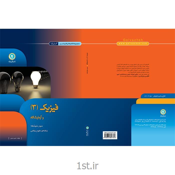 کتاب کار و تمرین فیزیک 3 ریاضی سوم دبیرستان انتشارات گل واژه