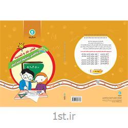 کتاب کار و تمرین ریاضی پنجم ابتدایی انتشارات گل واژه