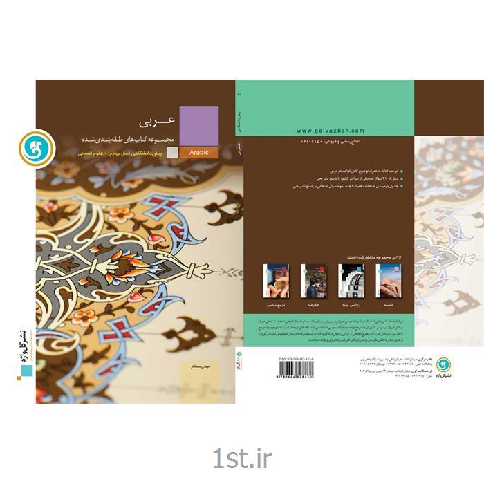 آموزش طبقه بندی شده عربی چهارم دبیرستان انتشارات گل واژه