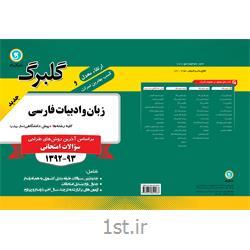 کتاب گلبرگ زبان و ادبیات فارسی عمومی چهارم دبیرستان انتشارات گل واژه
