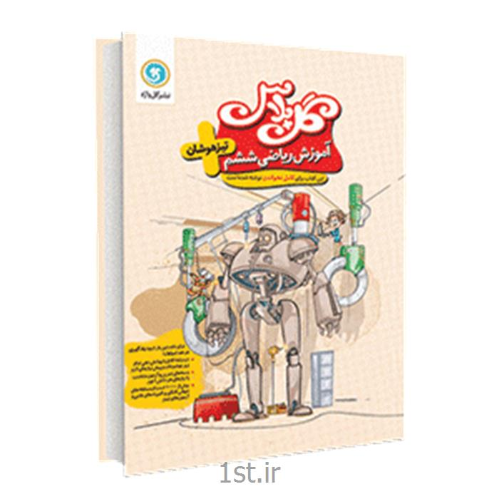 کتاب گل پلاس آموزش ریاضی ششم ابتدایی - انتشارات گل واژه