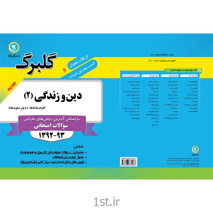 کتاب گلبرگ دین و زندگی 2 دوم دبیرستان انتشارات گل واژه