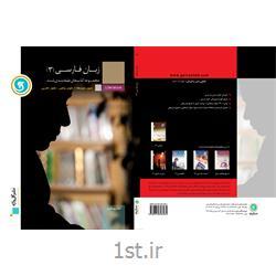 کتاب آموزش طبقه بندی شده زبان فارسی 3 عمومی سوم دبیرستان انتشارات گل واژه