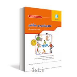 کتاب کار و تمرین علوم هفتم متوسطه اول انتشارات گل واژه
