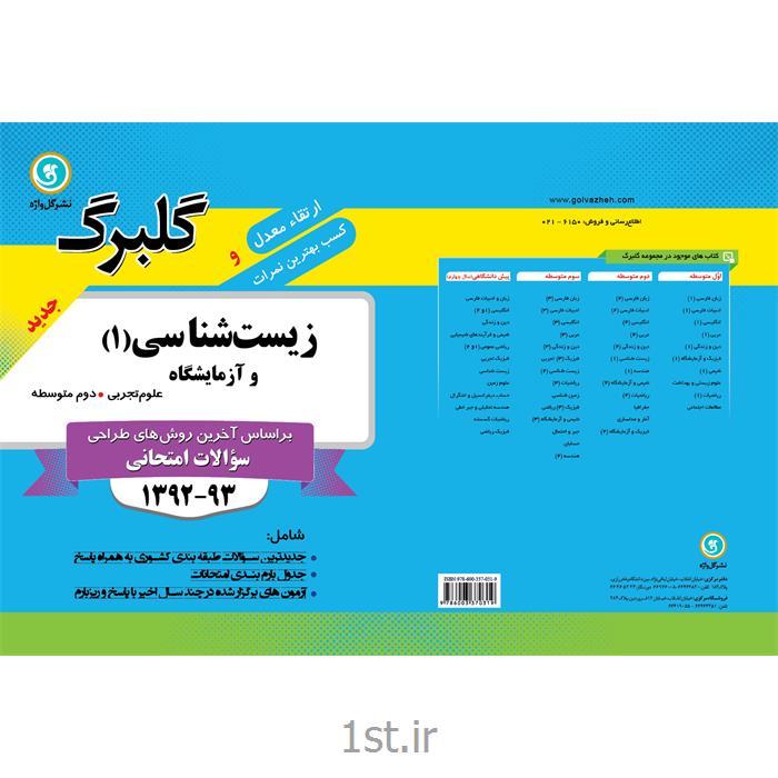 کتاب گلبرگ زیست شناسی و آزمایشگاه 1 دوم دبیرستان انتشارات گل واژه